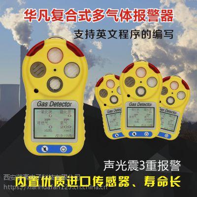 供应西安华凡便携式三合一检测仪工业煤气一氧化碳硫化氢氧气甲烷报警器HFP-0401