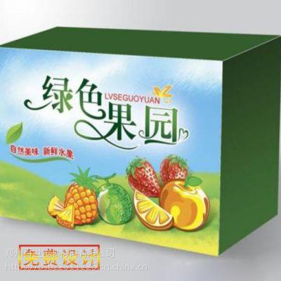超低价格销售纸箱15638212223濮阳水果、杂粮手提款式彩箱