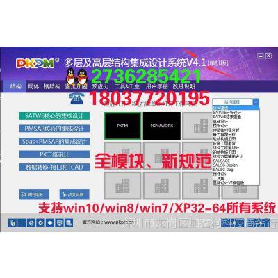 PKPM2010V4.1v2.2V3.1.6V3.2.1结构设计软件加密狗全模块新规范狗