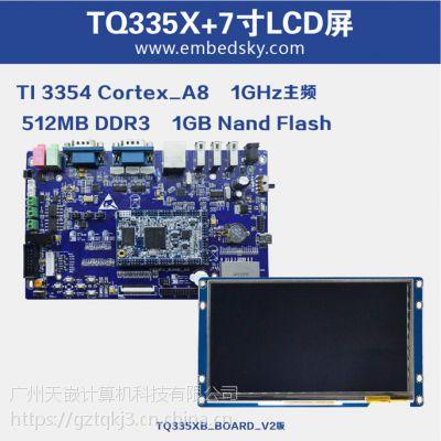 天嵌科技供应TI Cortex-A8 AM335X工控板 7寸电容屏