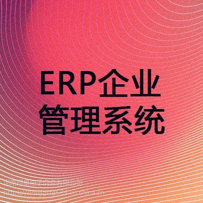郑州ERP企业管理系统的重要性