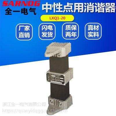 LXQ-20KV非线性电阻消谐器电压互感器中性点用圆形方形24KV消谐器