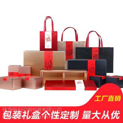 恒彩厂家定做礼品盒子通用包装盒子定制年货包装盒海参岩茶包装盒