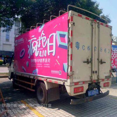 珠海车身广告制作车身贴喷绘力奇广告喷绘制作安装全方位服务
