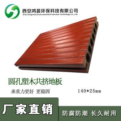 陕西西安塑木户外地板 规格齐全 价格低 免费寄送样品 货发全国
