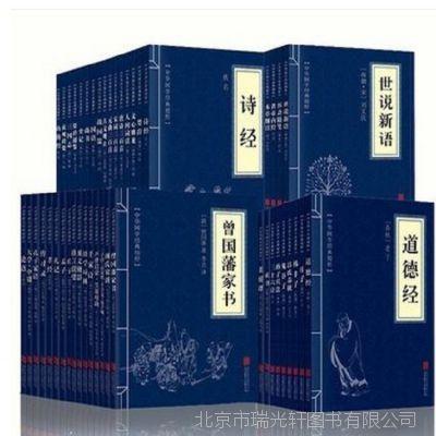 中华国学经典精粹98册  国学经典书籍三字经 三国志 资治通鉴