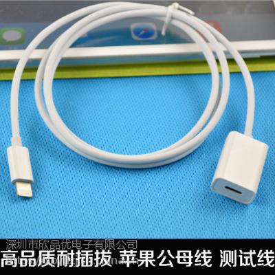 iphone6s测试延长ipad苹果X8代公对母延长线 Lighting 8PIN公母线