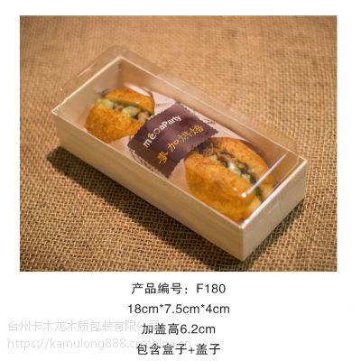 天然木材 F180*75 三明治盒 长方形打包盒蛋黄酥包装盒蛋糕卷盒烘焙包装木盒子