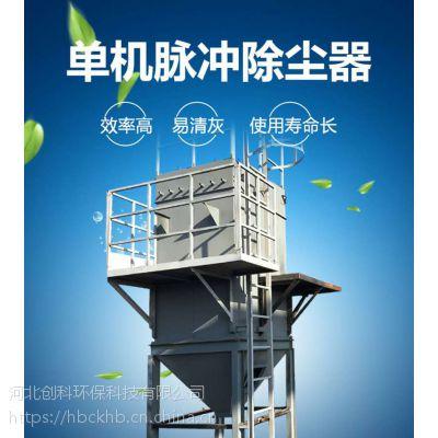 河北厂家直销 布袋除尘器 袋式除尘器 袋式除尘设备 布袋除尘器设计 报价