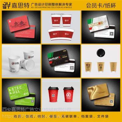 西安会员卡设计制作、西安会员卡设计、嘉思特广告(在线咨询)