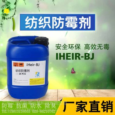 纺织防霉剂 广州艾浩尔纺织防霉剂厂家