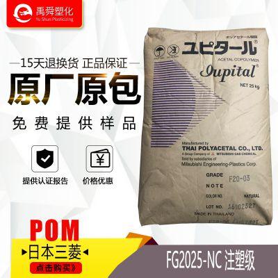 促销POM 日本三菱 FG2025-NC 注塑级增强级耐磨家电零部件赛刚料