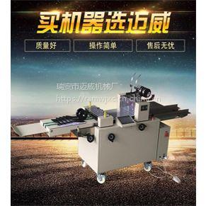 迈威DZ-350说明书宣传册订折机 装订设备