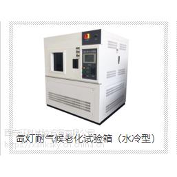 西安环科氙灯耐气候老化试验箱(水冷)SN-512S