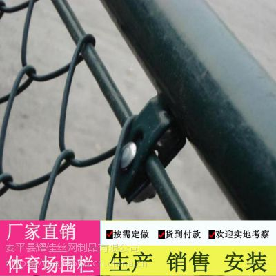 足球场围栏安装 平顶山建造笼式球场围网价格多少 耀佳丝网