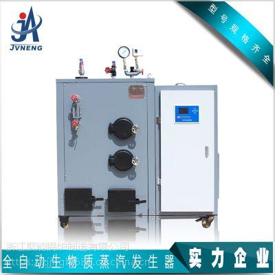 浙江聚能锅炉 立式0.3t全自动生物质蒸汽发生器低压 30公斤蒸汽机包子馒头面食专用LHG0-0.0