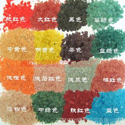 河北盛运岩片厂长期供应染色岩片 真石漆用彩色岩片 品质保障
