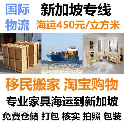 广州到新加坡,沙发,厨柜集运海运到新加坡,双清门对门