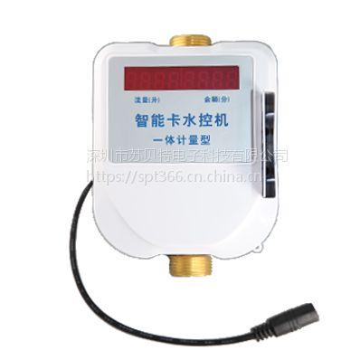 水控SPT916智能IC卡防复制热水刷卡机IC卡控水器