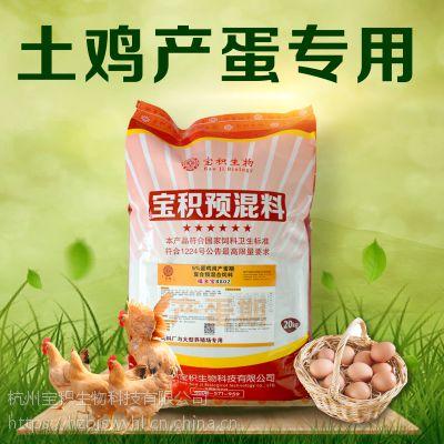 土鸡预混料提高产蛋量 鸡复合饲料厂家直销