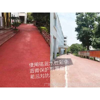 广东水性彩色沥青|水性彩色沥青厂家
