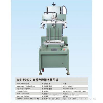 供应胶水丝印机、卡纸皮革自动升降丝印机