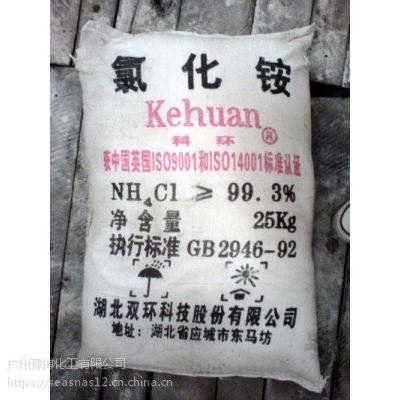 A东莞石排双环氯化铵价格/石碣氯化铵直销/石龙氯化铵新品