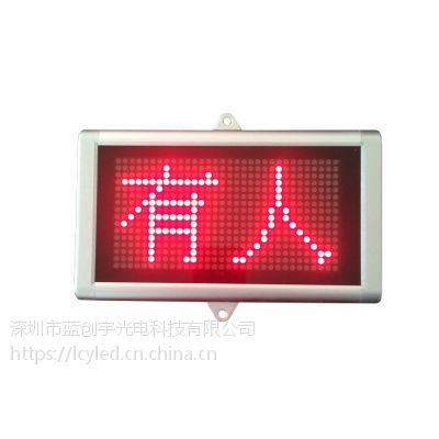 LED室内两字单红显示屏蓝创宇光电环保智能洗手间有人无人信息显示屏更衣室值班室信息交换提示屏