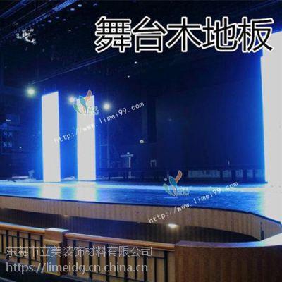 剧院舞台架空地板_浙江舞台木地板_立美建材专业专注