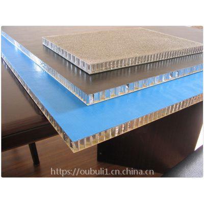 广东厂家直销防火、隔音铝蜂窝板