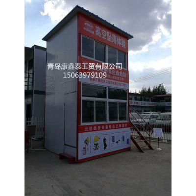 青岛康鑫泰建筑工地安全体验馆