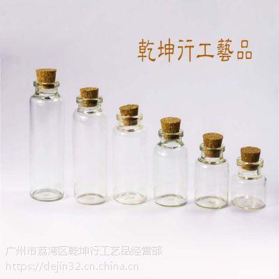 批发订做27MM直径系列玻璃瓶挂饰卡口瓶普通玻璃管制带软木塞