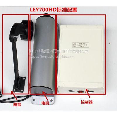 冷雨LEY700HD别墅曲臂快速人行通道开门机 指纹密码电动平开门 刷卡电动门厂家批发