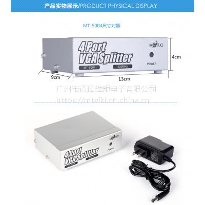 供应迈拓维矩 MT-5004 4口 VGA 分配器 分频器 显示器 投影仪 共享器