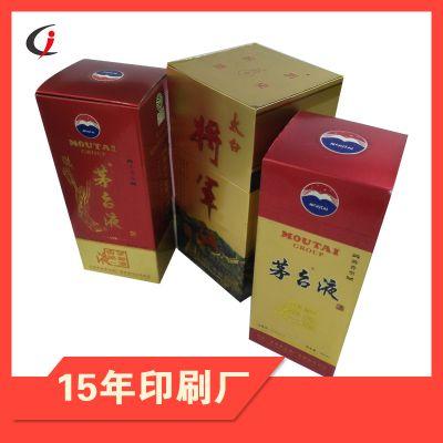 深圳公明茅台酒盒包装印刷定制 酒盒设计印刷厂家定制