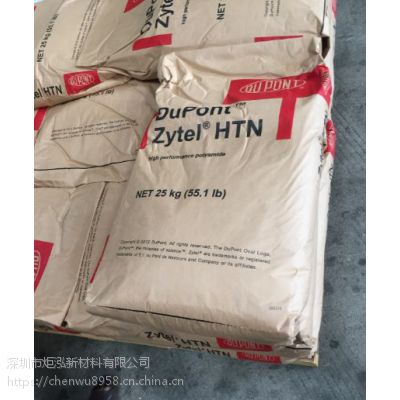 供应PPA美国杜邦HTN 51G50HSL BK083