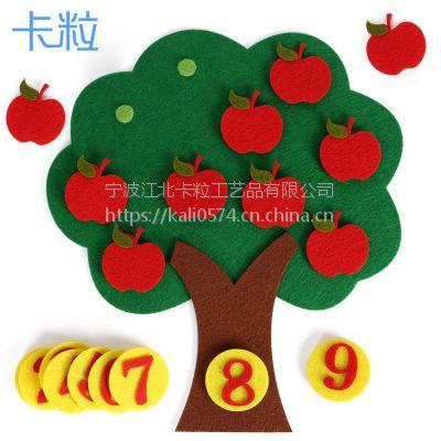 幼儿园区域区角不织布手工作业数字苹果树宝宝早教玩具教具材料