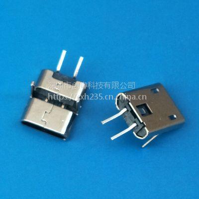 MICRO USB充电插座2P母座180度两脚贴片 脚高3.0安卓插头接口