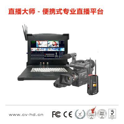 CVW直播大师-便携式专业直播平台