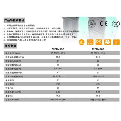 西安金锐脉冲气保焊MFR-500自动送丝焊铝水冷焊机双脉冲焊机脉冲熔化极铝焊机
