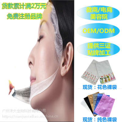 厂家直销天丝面膜深度补水唤醒肌肤美容院微商电商化妆品OEMODM