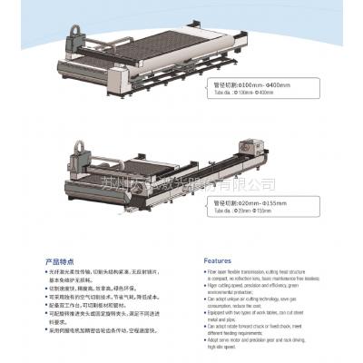 管材和板材切割一体机