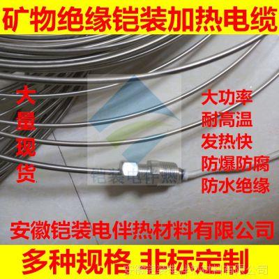 高温防爆电伴热带,矿物绝缘MI电缆,不锈钢电加热管,烟气脱硫电热