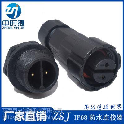 ZSJ供应M16防水连接 航空插头插座 2芯防水接头