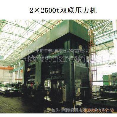 西部地区大型液压机维修—国内稀少的2×2500吨双压力机技术改造