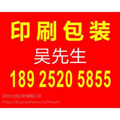 印啦网深圳龙华漂白水不干胶厂家