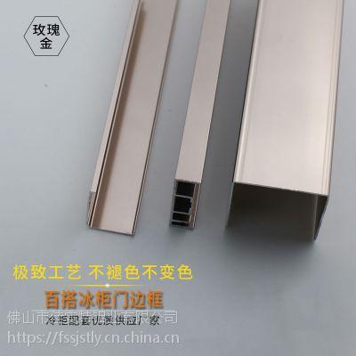 冷柜铝合金门包边铝材 玫瑰金现货供应