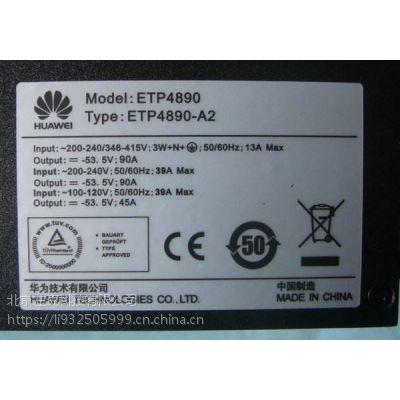 华为ETP4890-A2全新原装华为嵌入式电源
