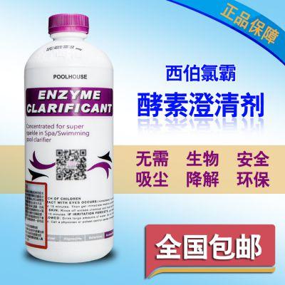 台湾西伯氯霸酵素澄清剂 游泳池澄清剂 游泳池杀菌水处理药剂