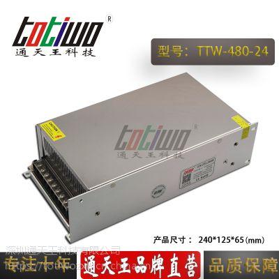 通天王24V(20A)480W电源变压器、集中供电监控LED电源TTW-480-24